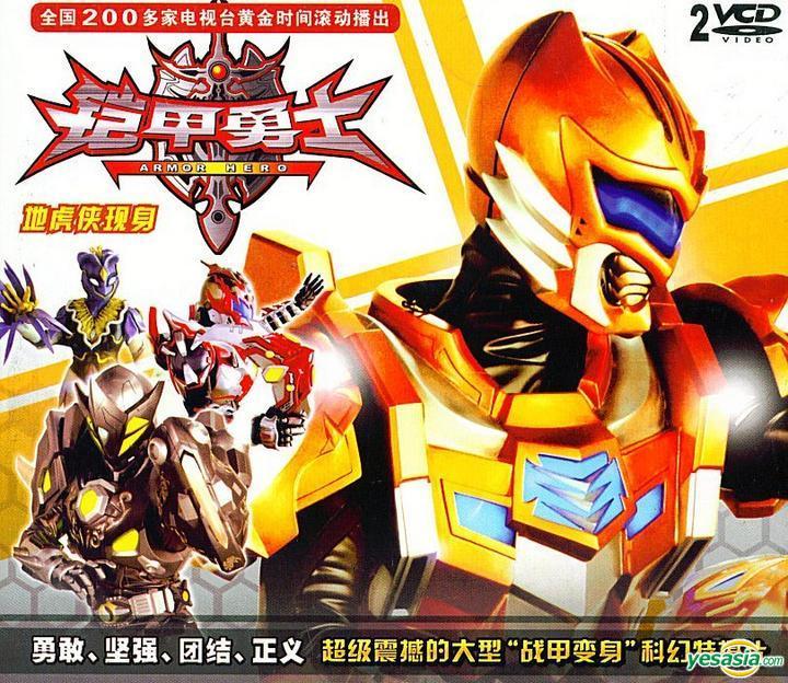 Los Ojos Del Espectador Armor Hero Heroes De China