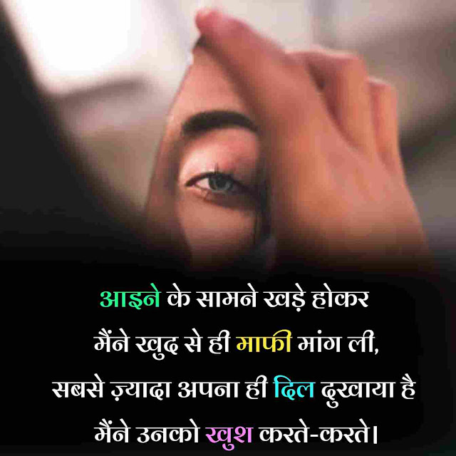 sad love quotes in hindi