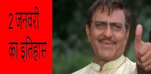 आज ही भारतीय सिनेमा के प्रसिद्ध अभिनेता और खलनायक अमरीश पुरी का निधन हुआ।
