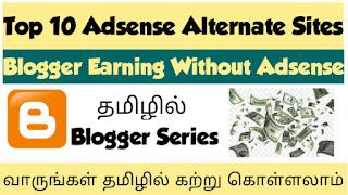Top 10 Adsense Alternate Earning Sites In Tamil