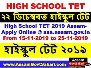 High School TET 2019 Assam