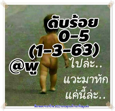 Thailand Lottery 3up Cut Facebook Timeline Blogspot 01 March 2020