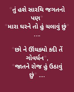 Gujrati shayri for love