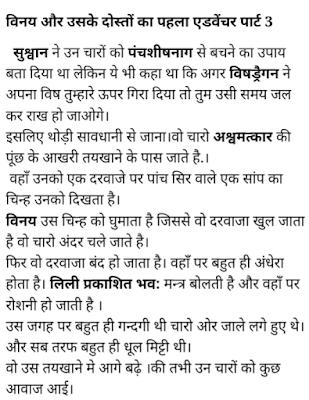 Fantasy stories in hindi soch
