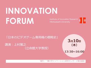 【イノベーションフォーラム】2016.3.10 上村雅之