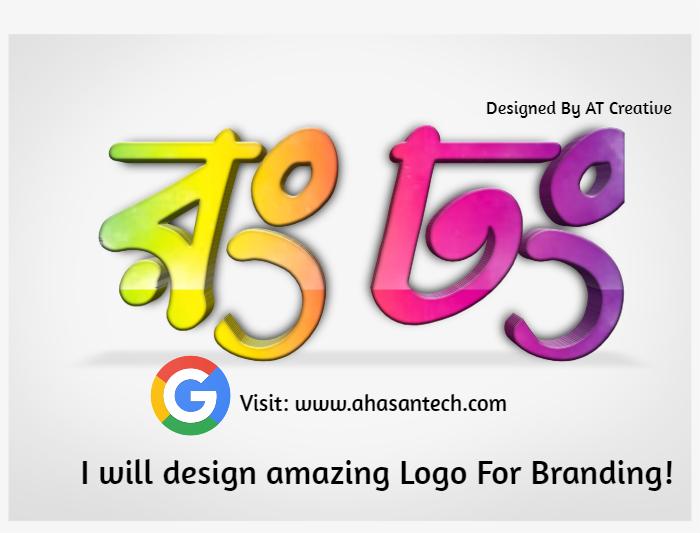 I will design amazing Logo For Branding!