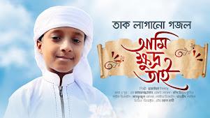 Ami Khudro Tai Lyrics (আমি ক্ষুদ্র তাই) Hujaifa Islam   Kalarab