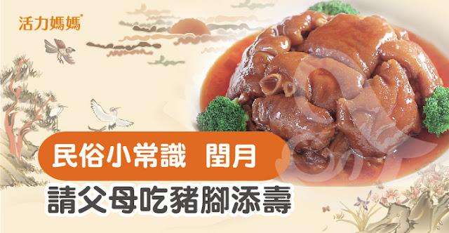 傳統習俗,閏月請父母吃豬腳添福添壽