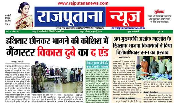 राजपूताना न्यूज़ ई पेपर 11 जुलाई 2020 राजस्थान डिजिटल एडिशन