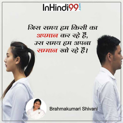 Brahmakumari Shivani Quotes in hindi