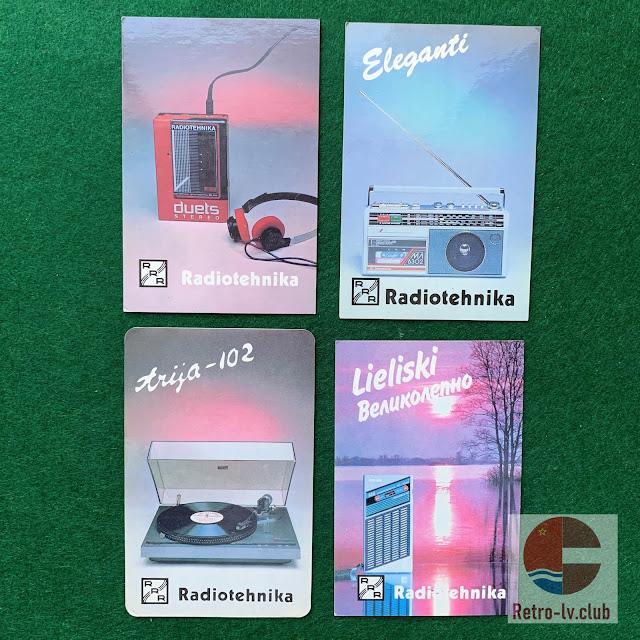 календарь рижский радиозавод Рига adiotehnika RRR