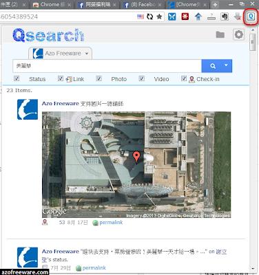 Facebook QSearch
