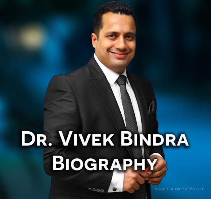 Dr. Vivek Bindra Biography in Hindi | डॉ विवेक बिंद्रा का जीवन परिचय