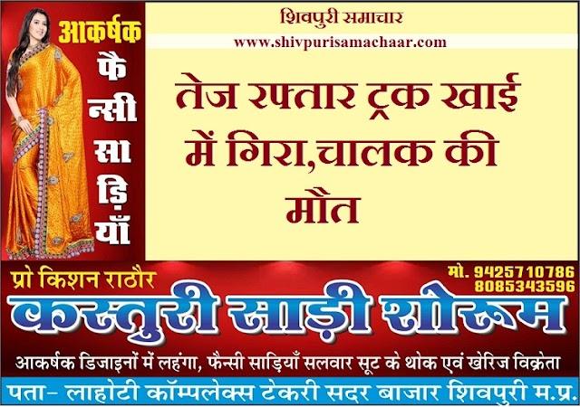 तेज रफ्तार ट्रक खाई में गिरा, चालक की मौत - Shivpuri News