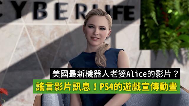 謠言 影片 美國最新機器人老婆 Alice 艾麗絲 十萬美金