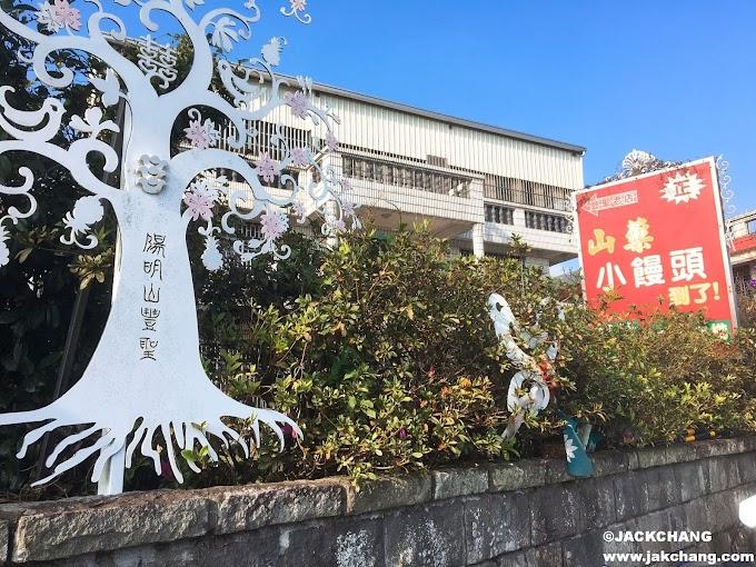 台北陽明山。豐聖老店~手工山藥小饅頭