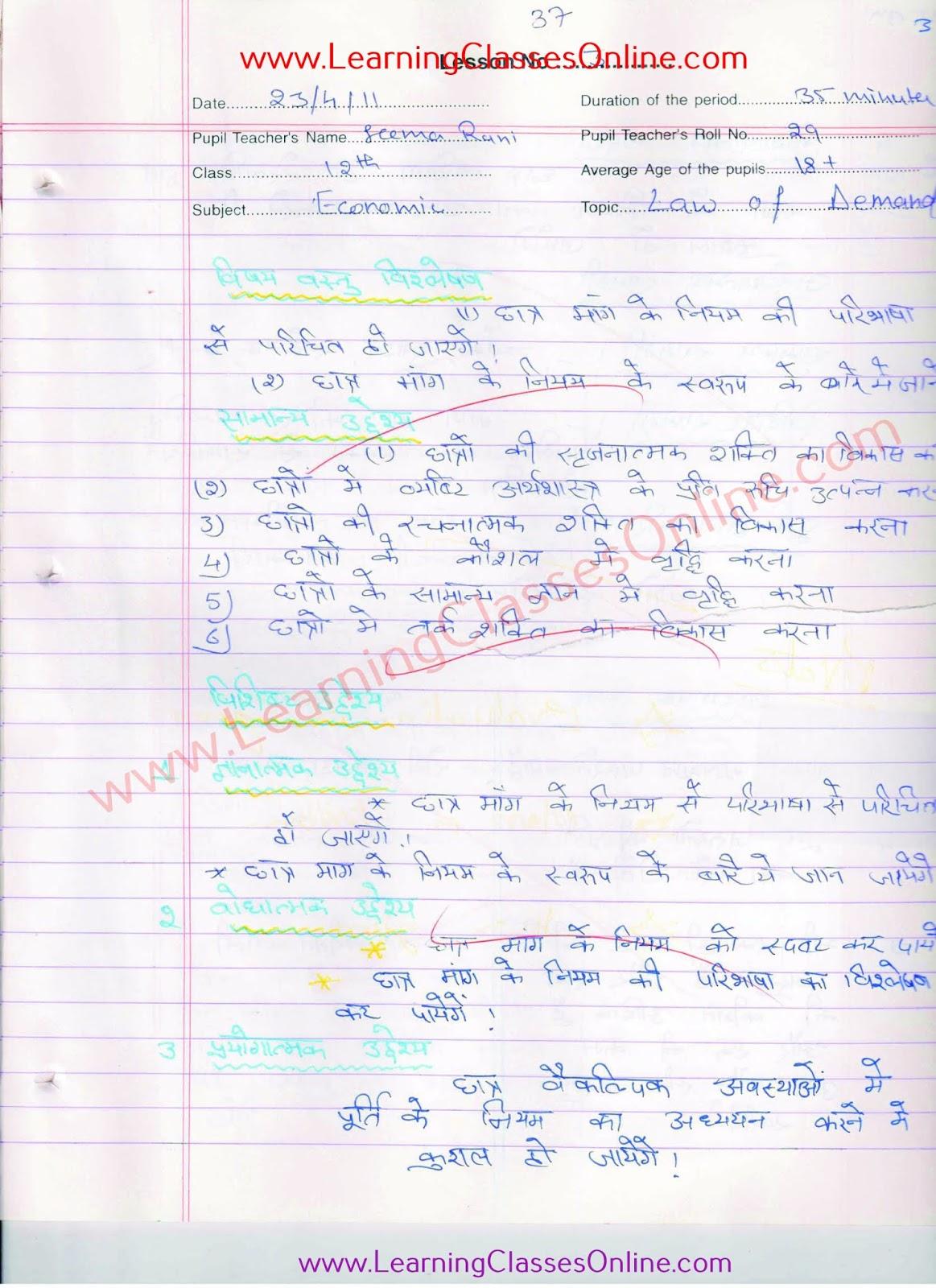 Law of Demand ( मांग का नियम ) Economics Lesson Plan in Hindi for Class 12 free download pdf