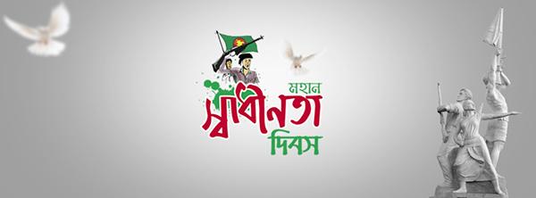 Shadhinota Dibosh Cover Photo