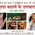 कुत्ता काटने पर चिकित्सा