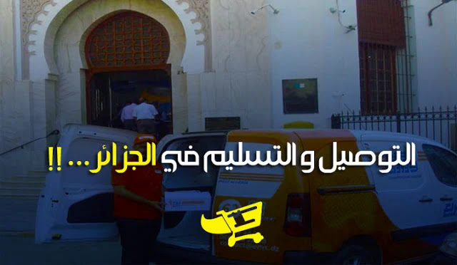 أفضل شركات التوصيل و الدفع عند الإستلام في الجزائر ecom local