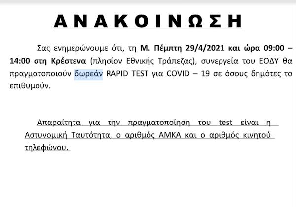 Δήμος Ανδρίτσαινας-Κρεστένων: Διενέργεια δωρεάν rapid test covid-19 σε Κρέστενα και Καλλιθέα