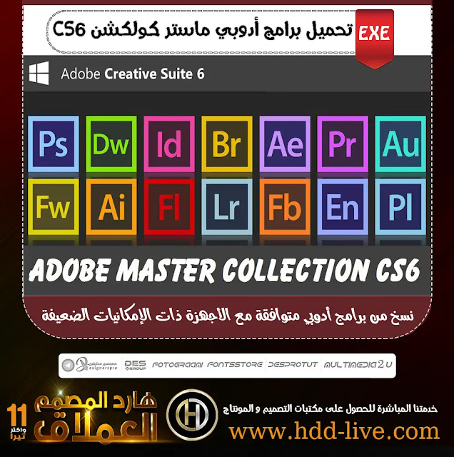 Adobe Creative Suite Master Collection CS6