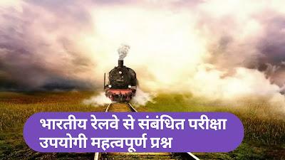 भारतीय रेल से संबंधित परीक्षा उपयोगी महत्वपूर्ण प्रश्न