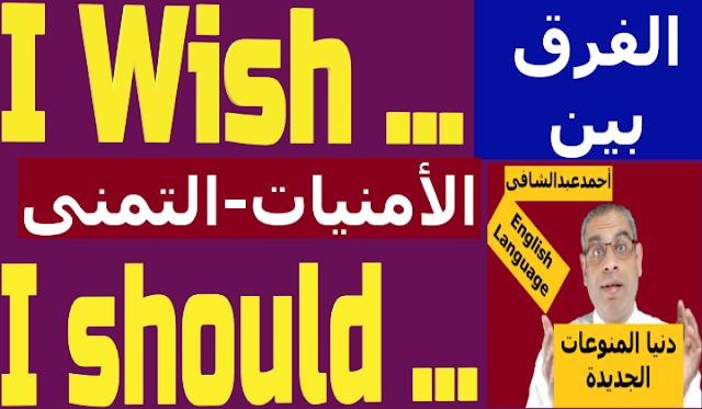 شرح التمني I wish في اللغه الانجليزيه وIf only بالانجليزي | تعلم الانجليزية بدون مدرس