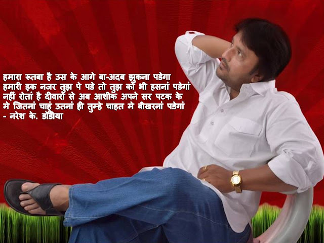 हमारा रूतबा है उस के आगे बा-अदब झुकना पडेगा   Hindi Muktak By Naresh K. Dodia