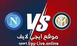 مشاهدة مباراة انتر ميلان ونابولي بث مباشر ايجي لايف بتاريخ 16-12-2020 في الدوري الايطالي