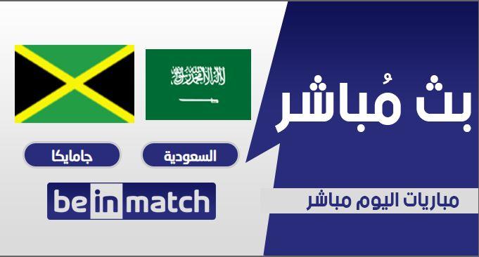 مقابلة السعودية وجامايكا اليوم