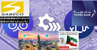 وظائف الكويت اليوم توظيف بأفضل الشركات الكويتية ( 10 / يونيو / 2020 م )