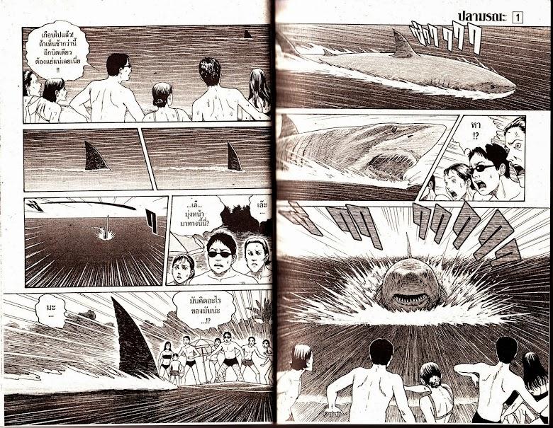 Gyo - หน้า 34