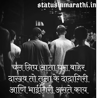 Bhaigiri Status In Marathi Text