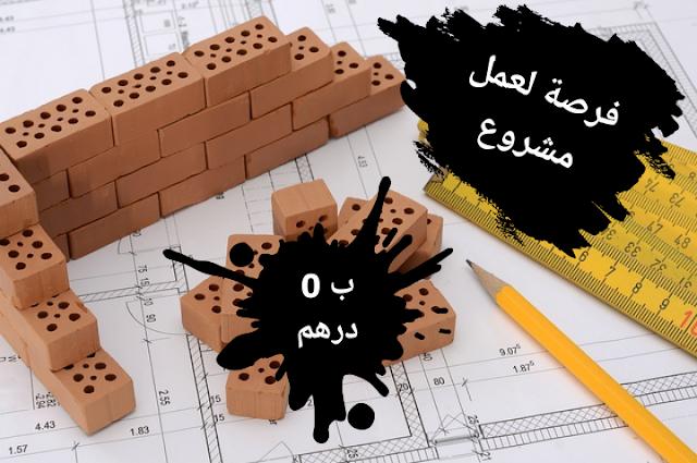 فرصة للشباب المغاربة لعمل مشروع بصفر درهم (0 درهم ) يعني بالمجان
