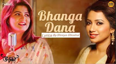 Shreya Ghoshal Bhanga Dana lyrics(ভাঙ্গা ডানা লিরিক্স) Uraan