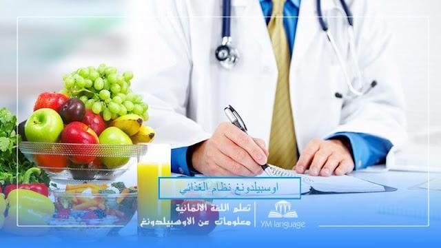 اوسبيلدونغ نظام الغذائي - ريجيم  Diätassistent/in في المانيا باللغة العربية