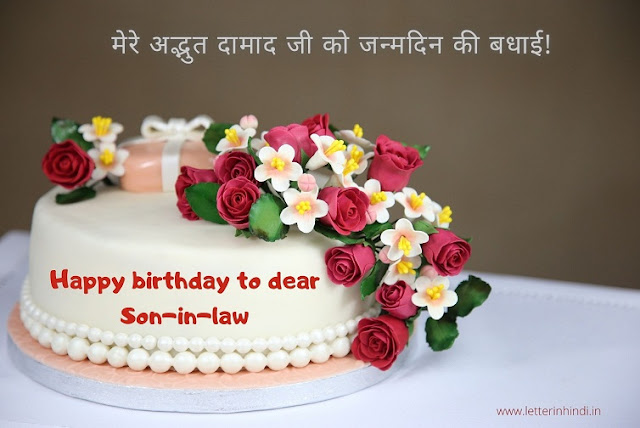 birthday wishes for son in law in hindi
