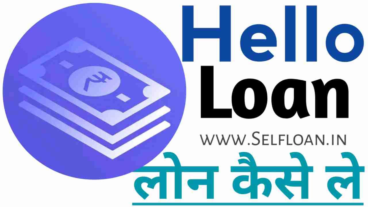 Hello Loan Se Personal Loan Kaise Liya Jata Hai, Hello Loan Kaise Le, Loan Apply Online - SelfLoan.in