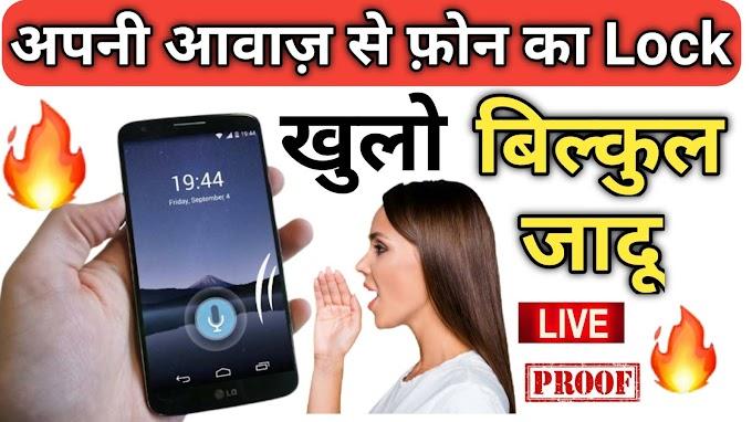 Voice Screen Lock App Review in Hindi