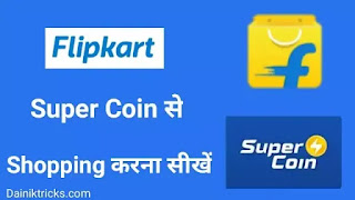 Flipkart Super Coin क्या है ? Super Coin से Shopping कैसे करे ?