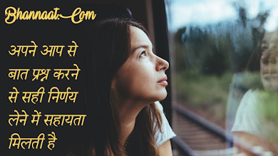 Ask good questions to change your life in Hindi