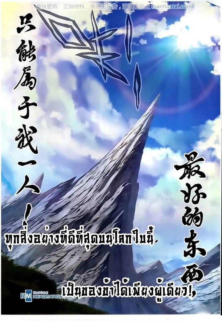 อ่านการ์ตูน Wu Dong Qian Kun 53 ภาพที่ 17