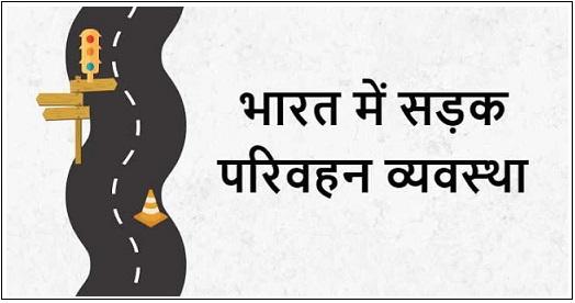 सड़क परिवहन पर निबंध Essay On Road Transport In Hindi