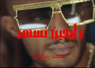 كلمات اغنيه رايحين نسهر محمد رمضان