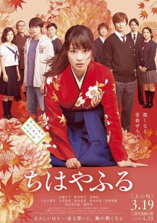 Download Film Chihayafuru Part I (2016) BluRay 720p Subtitle Indonesia