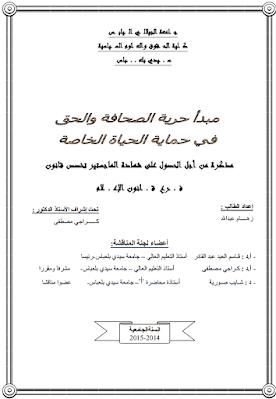 مذكرة ماجستير: مبدأ حرية الصحافة والحق في حماية الحياة الخاصة PDF