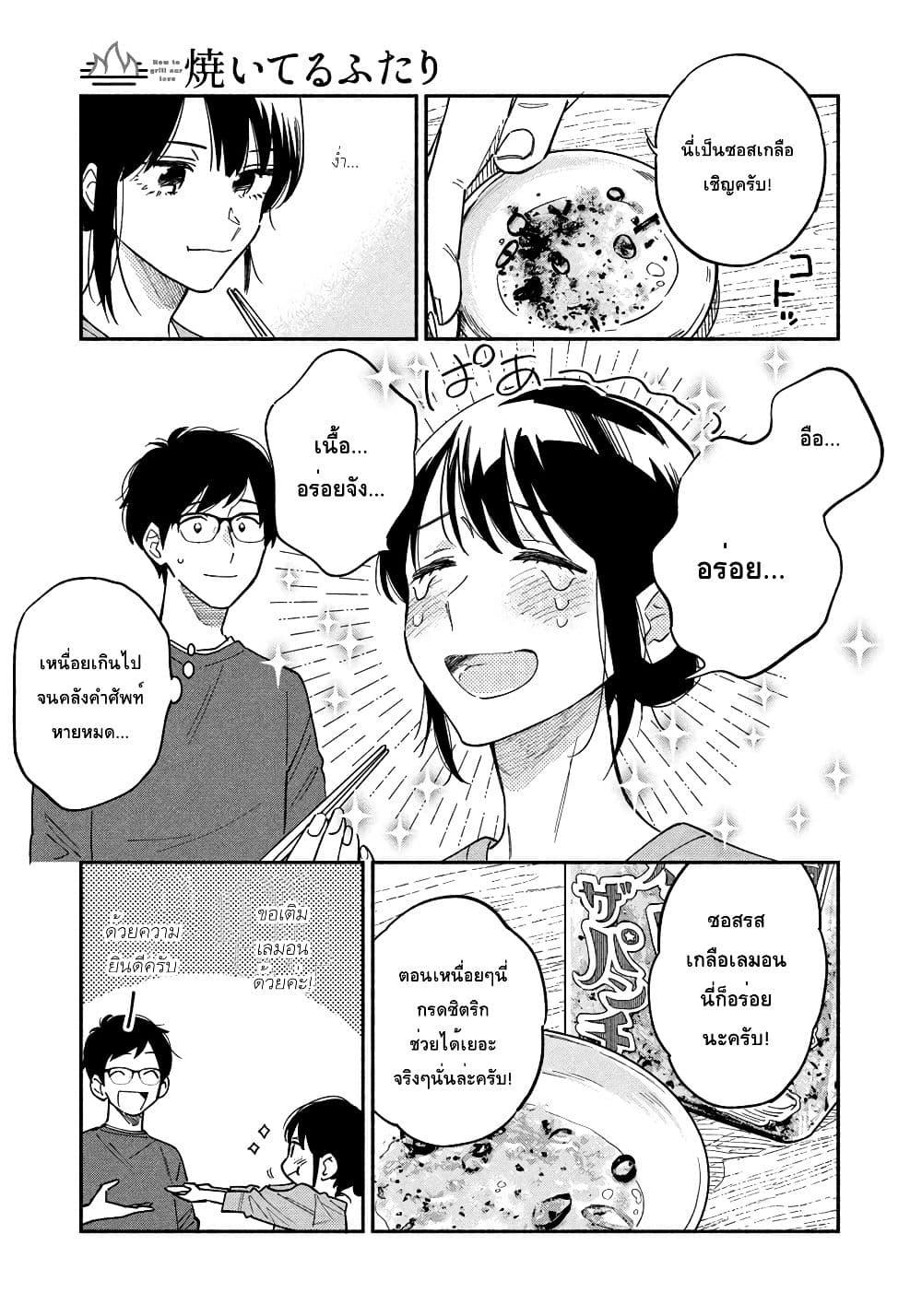 อ่านการ์ตูน Yaiteru Futari ตอนที่ 9 หน้าที่ 9