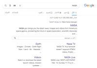 لقطة شاشة من بحث Google وتظهر نتيجة منسقة (مربع البحث)