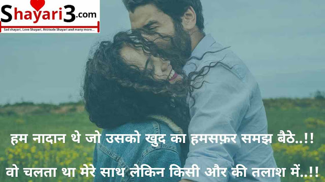 Top 100+ Romantic Shayari, Romantic Shayari in Hindi, Romantic Shayari Hindi,